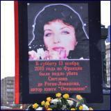 Митинг в память о Светлане