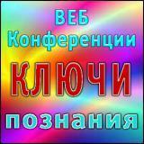 Кому помогут «Ключи Познания»?