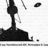 НЛО над Чернобылем