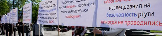 Пикет против вакцинации 21 мая (фото, видео)