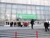 14-я Национальная Выставка-Ярмарка «Книги России»