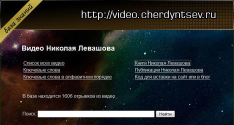 Видео записи с ответами Н.В. Левашова