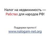 Налог на недвижимость - Рабство для народов РФ!