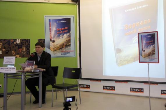В Санкт-Петербурге в книжним магазине «Буквоед» состоялась презентация выхода в